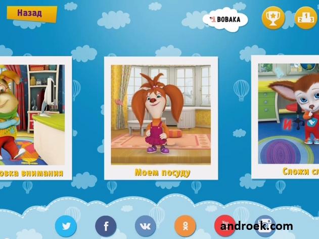 игра на андроид барбоскины скачать бесплатно - фото 10