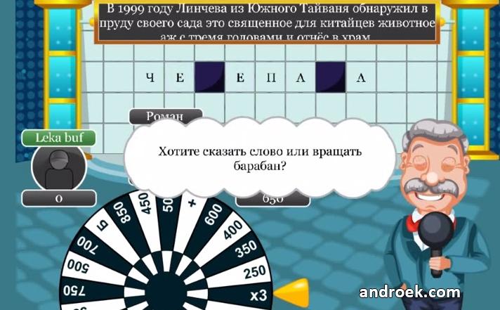 Игру Поле Чудес Для Нокиа Х2-02 Бесплатно