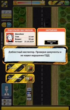 Взлом Симулятор Гаишника (читы к игре)