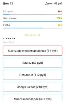Читы Симулятор школьника (взлом)