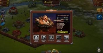 Битва за Трон взломанная (читы)