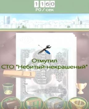 Читы Олигарх (взлом)