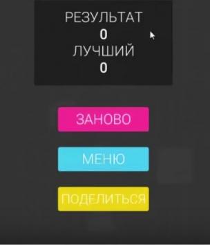 Три в ряд на русском
