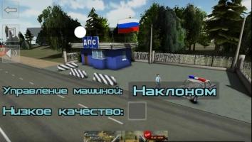 Взлом Симулятор русского гаишника 3D на много денег