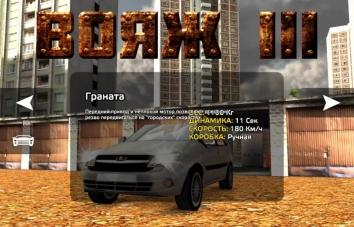 Вояж 3: Русский водила