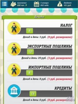 Симулятор России взломанная на много денег