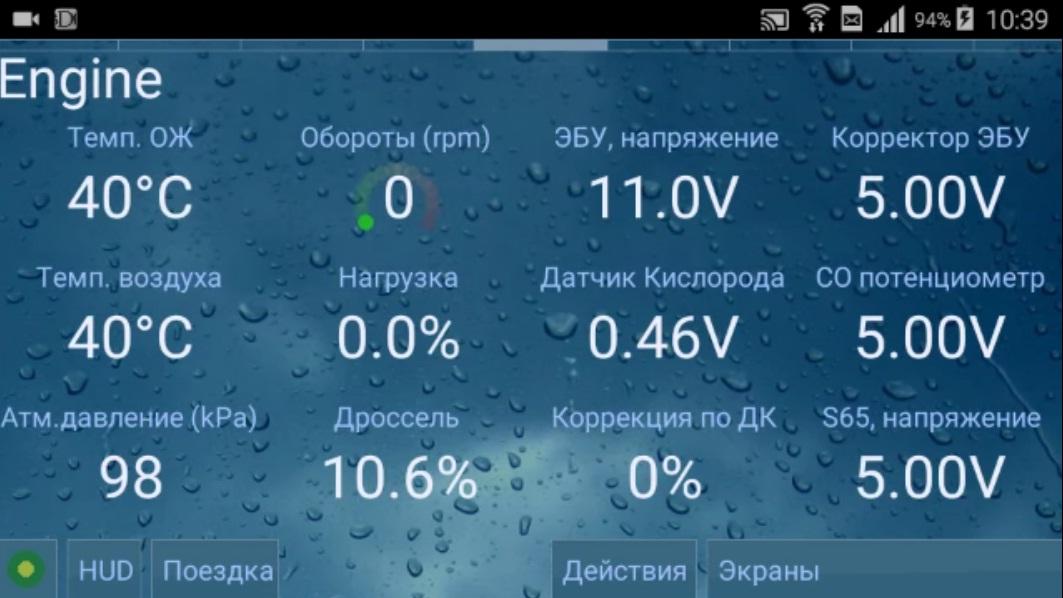 Hobdrive Windows Phone