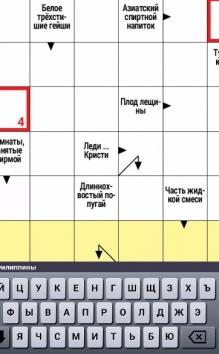Русские Сканворды