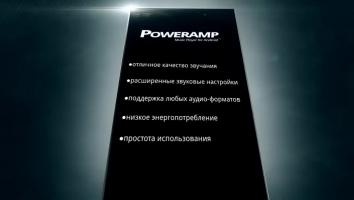 Poweramp полная версия (разблокировано)