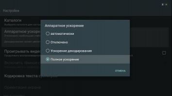 Torrent Stream Controller взломанный