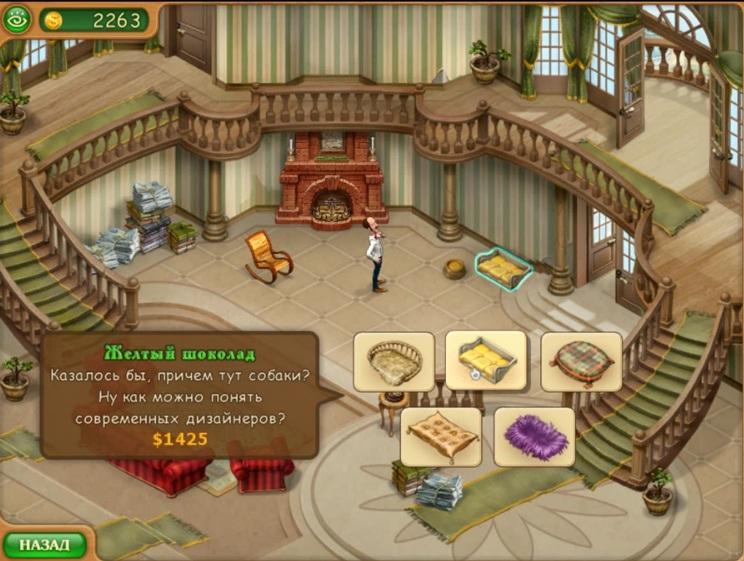 скачать бесплатно игру дивный сад полная версия на русском