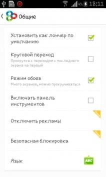 GO Launcher EX русский (полная версия)