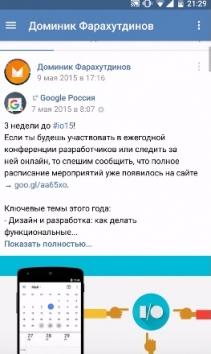 ВКонтакте 4.0