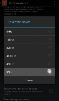 SCR Screen Recorder Pro полная версия