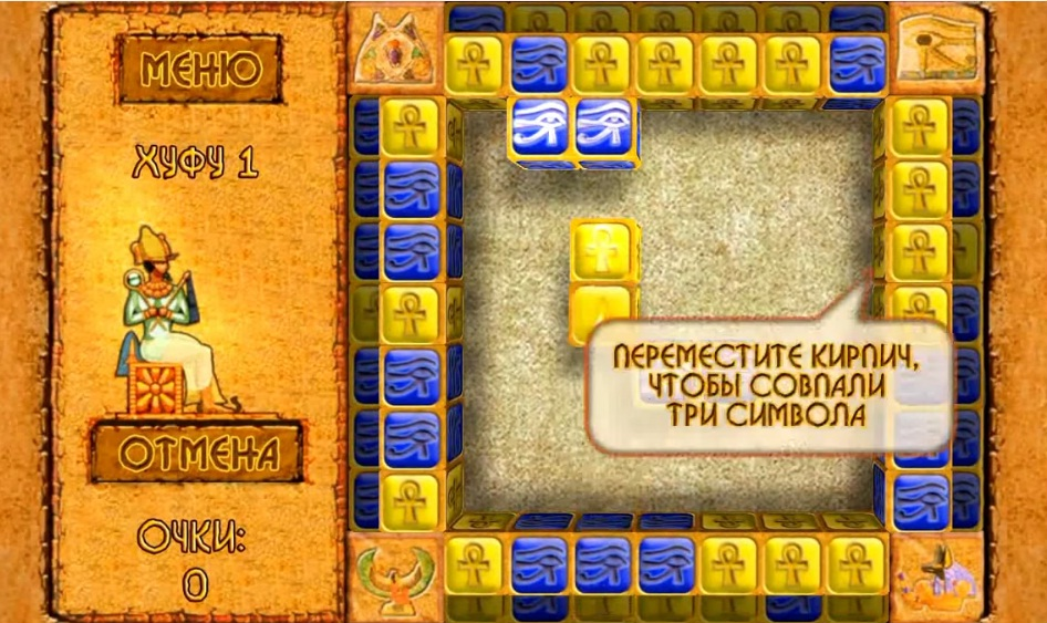 скачать игру тайны египта бесплатно полная версия через торрент