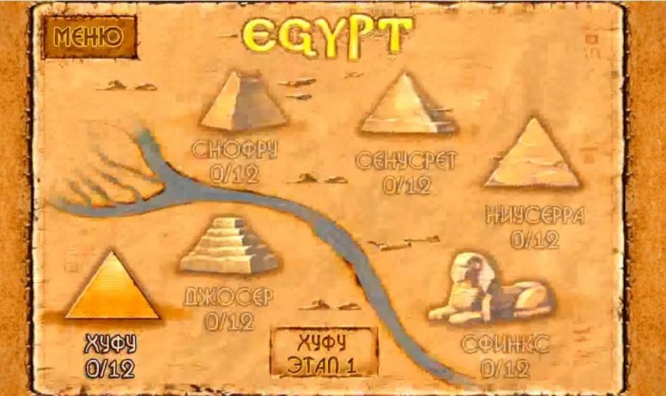 скачать игру тайны египта бесплатно полная версия через торрент - фото 9