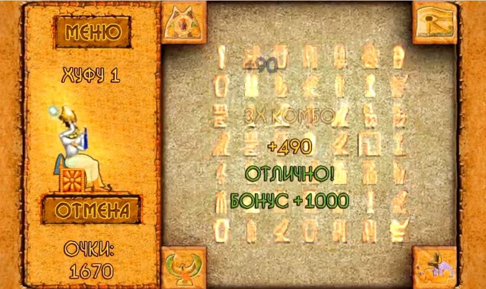 скачать игру тайны египта бесплатно полная версия через торрент - фото 5