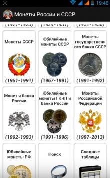 Монеты России и СССР полная версия