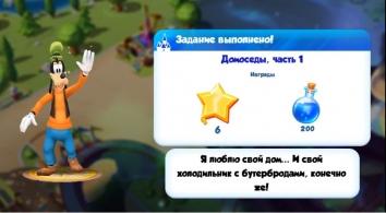 Волшебные королевства Disney взломанная (Мод много денег)