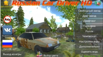 Взломанный Russian Car Driver HD