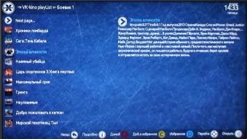 Torrent-TV полная версия