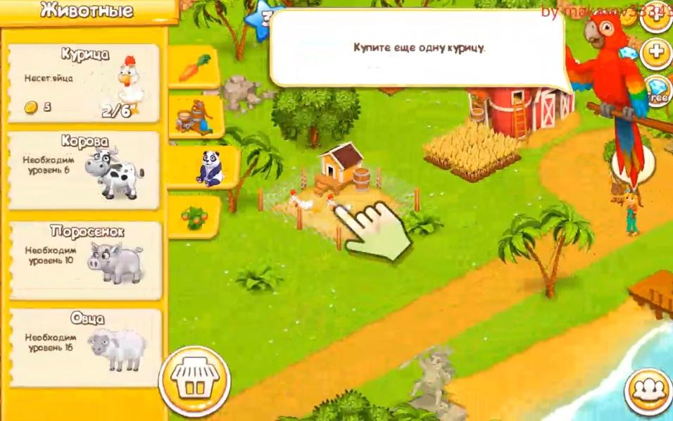 Райская ферма остров удачи мод много денег