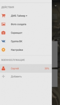 ДМБ Таймер полная версия