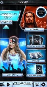 WWE SuperCard взломанный