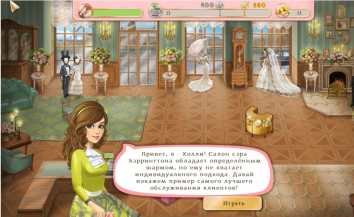 Взломанный Свадебный Салон 2