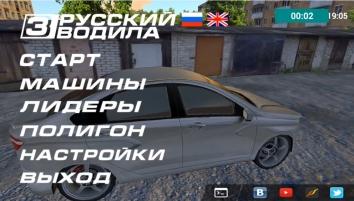 Русский Водила 3: В Крым