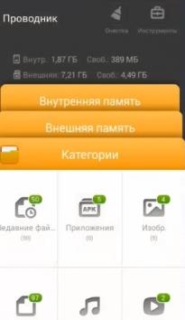 FolderMount Premium