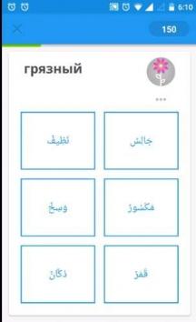 Memrise: изучай языки взломанный (Mod: Premium)