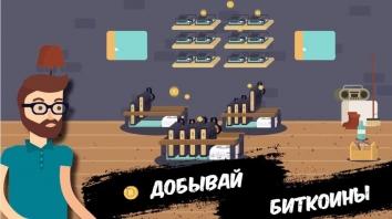 Симулятор добычи биткоинов взлом (бесконечные деньги)