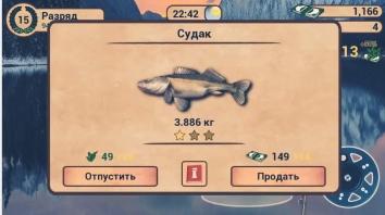 Моя Рыбалка HD взломанный