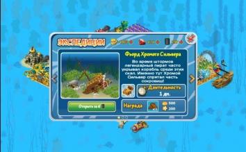 Сокровища подводного мира взлом (Мод бесконечная энергия)