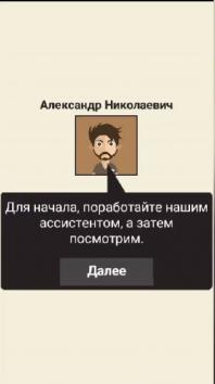 Симулятор жизни Ютубера взломанный