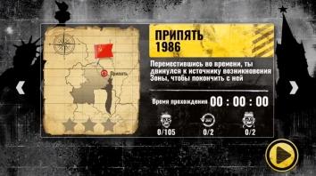 Чернобыль 2. Погоня взломанный