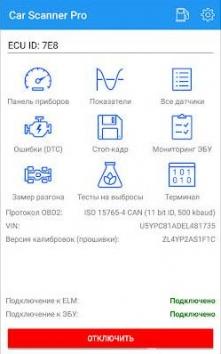 Car Scanner ELM OBD2 полная версия