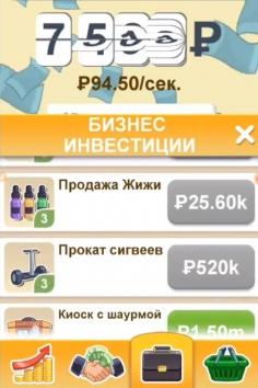 Бабломет 2 - рубль против биткойна взлом (Мод много денег)