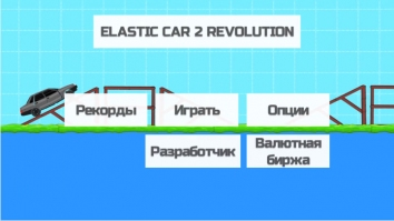 Elastic car 2 (engineer mode) взломанный