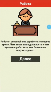 Симулятор Писателя 2 взломанный