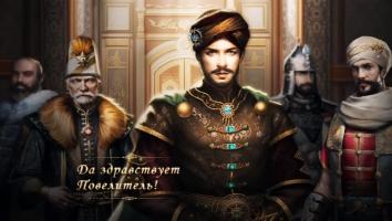 Великий Султан взломанный (Мод много денег)