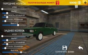 Лада - Дрифт на русских машинах взломанный (Мод много денег)