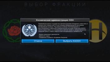 TerraGenesis - Космические переселенцы взломанная (Mod на все планеты и деньги)