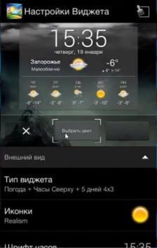 Моя Погода (full)