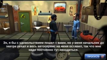 Бородач. День рождения Иришки взломанный