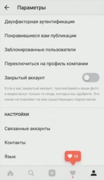 Хочу лайки и подписчиков для Инстаграм! взломанный