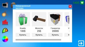 PC Simulator взломанный (Мод свободные покупки)