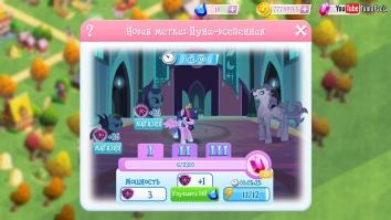 My Little Pony: Магия Принцесс взломанная (Mod на деньги)