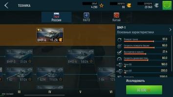Tank Force: Онлайн Игра взломанный (Мод много денег)